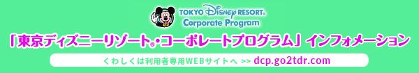 東京ディズニーリゾートコーポレートプログラムインフォメーション